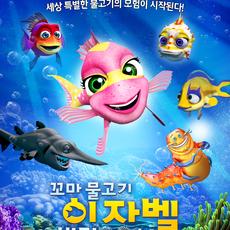 꼬마 물고기 이자벨: 바다 대모험
